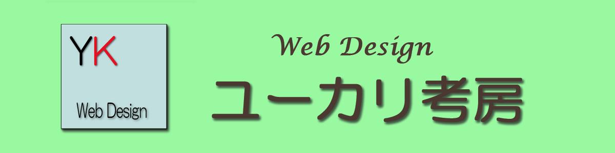 Web Design*ユーカリ考房